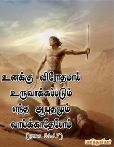 """No weapon that is formed against thee shall prosper"" - (Isaiah Bible Words In Tamil, Bible Words Images, Scripture Pictures, Jesus Quotes, Bible Quotes, Bible Verses, Qoutes, Jesus Wallpaper, Bible Verse Wallpaper"
