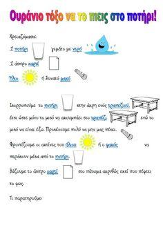 Συνταγη! Kindergarten Games, Preschool Education, Therapy Activities, Activities For Kids, Pediatric Physical Therapy, Little Einsteins, Water Cycle, Learning Colors, Science For Kids