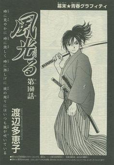 『風光る/160』 Anime, Anime Shows