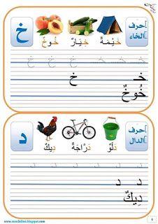 كراس خط جميلة جدا من المدينة المنورة - موارد المعلم Write Arabic, Learn Arabic Alphabet, Writing Boards, Arabic Language, Precious Children, Learning Arabic, Kindergarten Worksheets, Grade 1, Blog