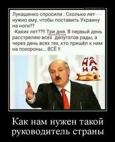 Sarcasm, Ukraine, Good Things, Lettering, Humor, History, Funny, Historia, Humour