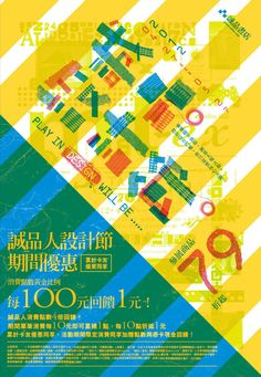 2012誠品設計節 | 風格線上 StyleOnLine