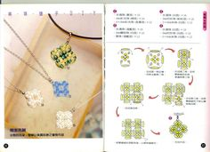 32-33  Chinese DIY Beading Book _ Patterns 52-55 _ Pendants - Motifs = 3D Embellished Diamonds _*** Worked As 1 Piece *** Draw Unit of 4 Rice Pearls Tight 2 Make 3D Base Layer - Leaving 4 SBs + 4 DROP Beads on Top of Each Rice Pearl Base Unit ***  ___  Chinese DIY Beading Book _ Pages 63 ___*** GREAT BOOK ***_ ALL Pages Available for Download Are Here - https://picasaweb.google.com/magbatista2007/DIYBijus ___ DIY bijus - MAG - Picasa Web Albums