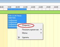 Редактировать, настройки масштаба отображения: день, неделя, час и т.д.