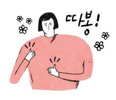 스티커 이미지 Flower Power, Diy And Crafts, Stickers, Deco, Memes, Design, Projects, Meme, Deko