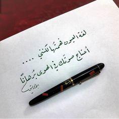 لغة العيون فهمتها لكنني... أحتاج صوتك في الهوى برهانآ  # منى الشامسي