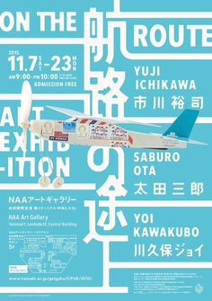on the route art exhibition poster Japan Graphic Design, Japanese Poster Design, Japan Design, Graphic Design Posters, Graphic Design Illustration, Poster Designs, Typo Poster, Poster Layout, Poster Ads