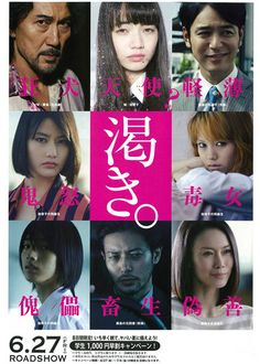 The World Of Kanako (kawaki) ddl vostfr film japonais Flyer And Poster Design, Poster Layout, Poster Ads, Cinema Movies, Drama Movies, Film Movie, Japanese Drama, Japanese Culture, Cinema Posters
