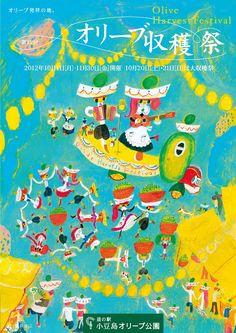 【10/1~11/30】 ポスターのイラストは絵本作家の荒井良二さん!「小豆島 オリーブ収穫祭」 #小豆島
