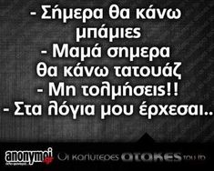 Funny Greek Quotes, Sarcastic Quotes, Cute Quotes, Very Funny Images, Funny Photos, Funny Cat Memes, Funny Texts, Funny Phrases, Funny Clips