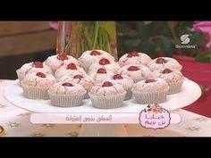 (350) حلويات العيد 2017 المفلق بذوق الفرولة مع نجوى بن بريم Samira TV Khabaya Benbrim - YouTube