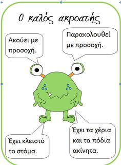 Picture Behaviour Management, Classroom Management, Fun Learning Games, Class Rules, Greek Language, Information Poster, Teaching Methods, Class Decoration, Greek Quotes