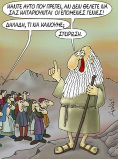 Funny Greek Quotes, Funny Quotes, Funny Memes, Jokes, Humor Quotes, Just For Fun, True Words, Family Guy, Comics