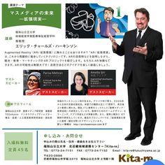 #AR #VR for #communityengagement open workshop in #福知山 #拡張現実で#コミュニティーエンゲージメント #福知山市民プラザー月日金#ARientation #福知山公立大学