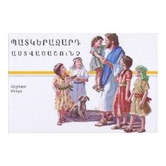 Armenian Children's Bible / My Picture Bible, to See and Share / V Gilbert Beers / 174 Bible stories illustrated