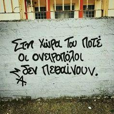 Στιχάκια ❣️ Greek Quotes, Wallpaper Quotes, Love Quotes, Lyrics, Letters, Mood, Cnc Router, Thoughts, Feelings
