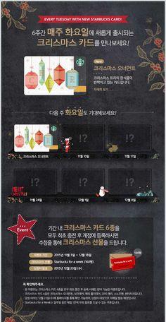 (광고) [스타벅스] 11월 3일, 첫번째 크리스마스 카드를 확인하세요!