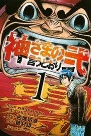 Manga rock that time i got reincarnated as a slime