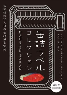 Japanese Book Cover: Made in Japan - A Collection of Canned Food Labels. Reiko Harajo. 2013