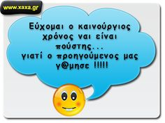 Best Quotes, Funny Quotes, Greek Quotes, Just For Laughs, Wisdom, Humor, Sayings, Memes, Amazing