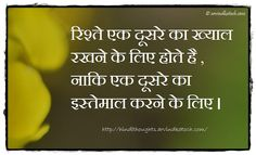 Hindi Thought (Relationships are for taking care of each other/ रिश्ते एक दूसरे का ख्याल रखने के लिए होते है) | Hindi Thoughts (Suvichar)