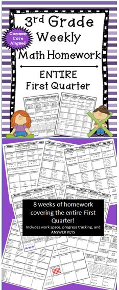 Third Grade Common Core Spiral Math Homework - ENTIRE first quarter! Includes ANSWER keys and is 100% EDITABLE!!!