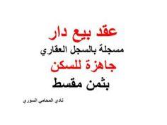 عقد بیع دار مسجلة بالسجل العقاري جاهزة للسكن بثمن مقسط Arabic Calligraphy Calligraphy