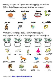 Greek Language, Greek Quotes, Dyslexia, School Hacks, Learning Activities, Elementary Schools, Helpful Hints, Coloring Pages, Classroom