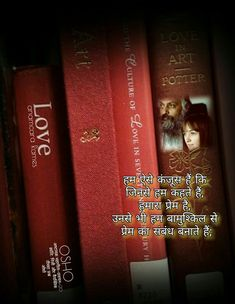 Osho, Hindi Quotes, Coca Cola, Jay, Cola
