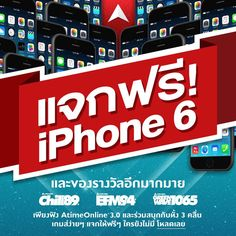 Free Giveaway iPhone 6 Facebook and Instagram banner for AtimeOnline 3.0 application ios android