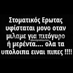 Πιτογυρο και μερεντα❌❌ ____________________________________  Admin: @dim_krg Snapchat: dimitriskg7  #greece #greek #gr #greeks #greekquote #greekquotes #greekpost #greekposts #greekstatus #greeklove #greekwoman #greeklife #greekgirl #γυναικα  #greekman #ελλαδα #ελλάδα #ελληνικά #ελληνικα #στιχακια Funny Greek Quotes, Funny Quotes, Sisters Of Mercy, Funny Times, Special Quotes, Sarcastic Humor, Philosophy, Clever, Poems