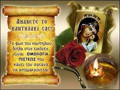 Christian Church, Christian Faith, Orthodox Christianity, Jesus Pictures, Orthodox Icons, Jesus Christ, Religion, Greek, Beauty