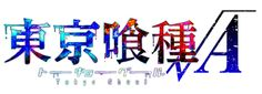 東京喰種トーキョーグール√A 2015
