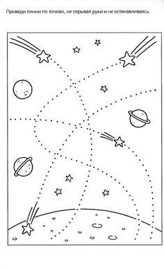 Сказочная школа Тольятти Space Theme Preschool, Preschool Science, Preschool Worksheets, Preschool Learning, Preschool Writing, Preschool Crafts, Planets Activities, Space Activities, Educational Activities