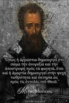 New Press, Byzantine Icons, Orthodox Christianity, Christian Faith, Savior, Picture Quotes, Wise Words, Believe, Religion