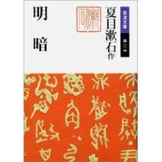 夏目漱石「明暗」