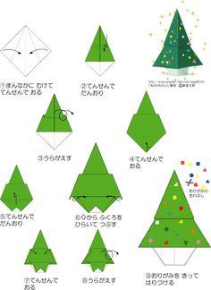 イルミネーションお出かけHAPPYクリスマス! 折り紙でサンタさんツリーなどお家でHAPPYクリスマス : 地域密着型新聞【江東・墨田らいふ】 Origami tree tutorial