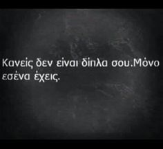 #greek #quotes Favorite Quotes, Best Quotes, Love Quotes, Poetry Quotes, Wisdom Quotes, Typewriter Series, Greek Words, Live Laugh Love, Greek Quotes