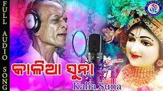 Kalia Suna Superhit Odia Shree Jagannath Bhajan By Gangadhar Behera