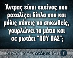 Greek Quotes, Laugh Out Loud, Sarcasm, Funny Quotes, Humor, Laughing, Georgia, Food, Funny Phrases
