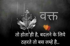 Quotes on Love in Hindi Ego Quotes, Strong Quotes, Words Quotes, True Quotes, Motivational Quotes, Qoutes, Idea Quotes, Swag Quotes, Quotes Images
