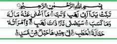 Teks Bacaan Surat Al Lahab Arab Latin dan Terjemahannya Islamic Teachings, Islamic Dua, Islamic Page, Quran Surah, Quran Verses, Holy Quran, Allah, How To Memorize Things, Prayers