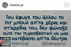 Funny Shit, Funny Stuff, Lol, Greek Quotes, Greeks, Sarcasm, Minions, Favorite Quotes, Funny Quotes
