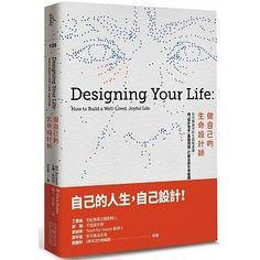 書名:做自己的生命設計師:史丹佛最夯的生涯規畫課,用「設計思考」重擬問題,打造全新生命藍圖,原文名稱:Designing Your Life: How to Build a Well-lived, Joyful Life,語言:繁體中文,ISBN:9789862137505,頁數:272,出版社:大塊文化,作者:比爾‧柏內特,戴夫‧埃文斯,譯者:許恬寧,出版日期:2016/10/28,類別:商業理財