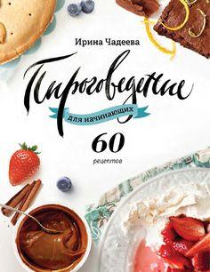 Инина Чадеева. Пироговедение для начинающих. 60 рецептов