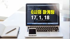[Live] 0시의 마케팅 - 1) 라이브검색 편입 2) 블로그 운영루머 진실