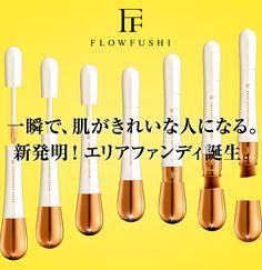 フローフシ 一瞬で、肌がきれいな人になる。新発明!エリアファンディ誕生。