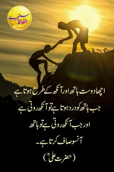 Best Urdu Quotes of Hazrat Ali Sayings Hazrat Ali Sayings, Imam Ali Quotes, Allah Quotes, Morning Quotes Images, Life Quotes Pictures, Inspirational Quotes In Urdu, Urdu Quotes, Bff Quotes, Positive Quotes