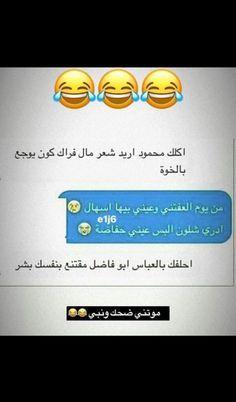 ضحك جزائري ضحك حتى البول ضحك معنى ضحك اطفال فوائد الضحك ضحك Meaning الضحك في المنام نكت قصيرة نكت سورية نكت 20 Social Quotes Funny Arabic Quotes Funny Comments