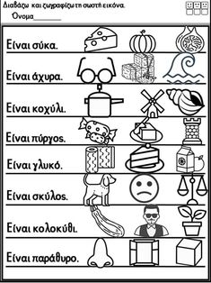 Greek Language, Greek Words, Therapy Activities, Speech Therapy, Teacher, Education, Learning, School, Kids